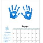 2015-Handprint-Calendar-6-11