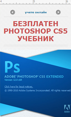 Безплатен Фотошоп учебник