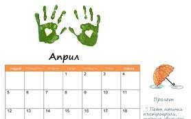 детски календар